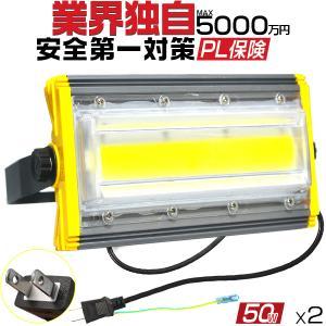 2台セット LED投光器 50w 照明器具 防水 屋外用 作業灯 集魚灯 3mコード付 800w相当 COBチップ 360°回転 アース付きプラグ 超薄型 カーポート PSE HW-I|hikaritrading1