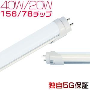 独自5G保証2倍明るさ保証 LED蛍光灯 40w形/20w形 直管 120cm/58cm 144/72型広角300度より明るい グロー式工事不要 EMC対応電球色3k/昼白色5k/昼光色65k 1本GH/SH