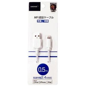 HIDISC 【Apple正規品】 Lightningケーブル 0.5m ホワイト 高速充電2.4A...