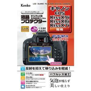 ケンコー 液晶プロテクター キヤノン EOS Kiss X9i/X8i/X7i用 KLP-CEOSKISSX9I hikaritv