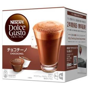 ネスレ ●ドルチェグスト 専用カプセル チョコチーノ 8杯分 CCN16001|hikaritv