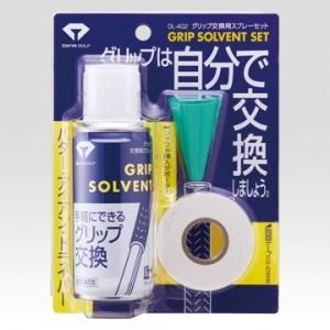ダイヤコーポレーション ■ダイヤ グリップ交換用スプレーセット OL-402|hikaritv
