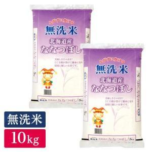 むらせライス ■【精米】【平成30年度産】【無洗米】北海道ななつぼし 10kg(5kg×2袋) 28088|hikaritv