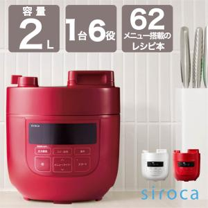 圧力調理、無水調理ができる電気無水鍋