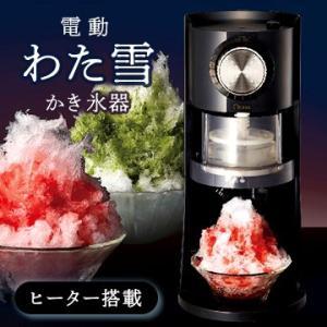 ドウシシャ Otona 電動わた雪 かき氷器 ヒーター搭載 ...