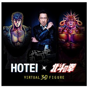 NTT-plala HOTEI×北斗の拳 バーチャル3Dフィギュア[ピック型PVCラバーコースターセ...