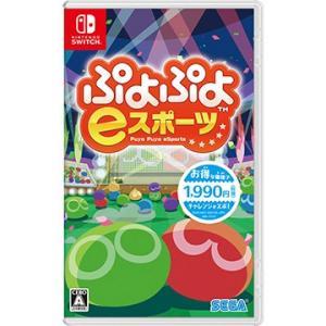 セガゲームス [Switch] ぷよぷよeスポーツ