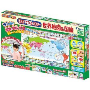 パイロットインキ スイスイおえかき 答えがでてくるポスター 世界地図&国旗