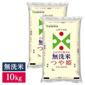 ■◇無洗米 令和2年産 山形県産 つや姫 10kg(5kg×2袋)|ひかりTVショッピングPayPayモール