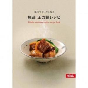 フィスラー 料理ブック 毎日つくりたくなる絶品圧力鍋レシピ(ビタクイックプラス) BOOK-VITA17