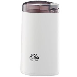 Kalita 電動コーヒーミル CM-50 ホワイト 43015
