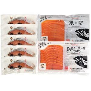 株式会社FUJI 三國推奨 漁吉丸の銀聖切身&スモークサーモン炙り焼きセット MKS-B