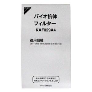ダイキン バイオ抗体フィルター KAF029A4