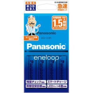 Panasonic 単3形 エネループ 4本付急速充電器セット K-KJ85MCC40