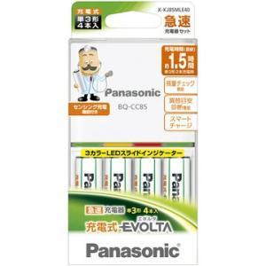 Panasonic 単3形 充電式エボルタ 4本付急速充電器セット K-KJ85MLE40