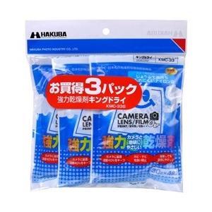 ハクバ写真産業 強力乾燥剤 キングドライ 3パック KMC-33S