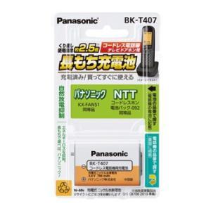 パナソニック 充電式ニッケル水素電池 互換KX-FAN51 HHR-T407 BK-T407|hikaritv