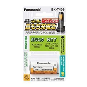 パナソニック 充電式ニッケル水素電池 互換KX-FAN55 BK-T409|hikaritv