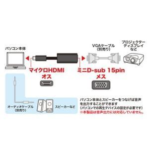 サンワサプライ マイクロHDMI-VGAアダプタ(HDMI Dオス-VGAメス・ブラック) AD-H...