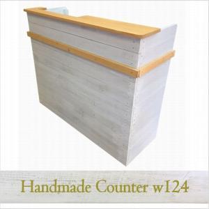 木製レジカウンター・受付カウンター_上部天板付き_幅124cm×奥行48cm×高さ99cm_アンティ...