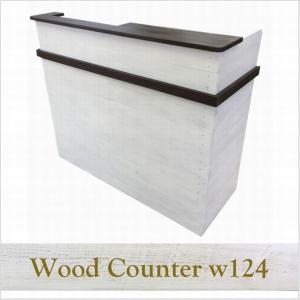 木製レジカウンター・受付カウンター_幅124cm×奥行48cm×高さ99cm_アンティークホワイト_...