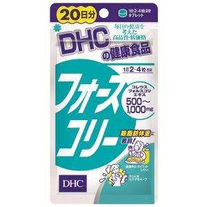 DHC フォースコリー (20日分) 80粒 タブレット 送料無料