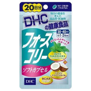 DHCフォースコリーソフトカプセル 40粒(20日分) 送料無料