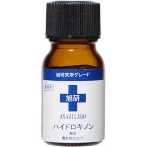 旭研 ハイドロキノン 業務用 10g 美容液 送料無料