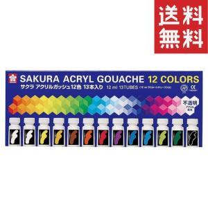 サクラクレパス アクリルガッシュ12色白2本入りラミネートチューブ入り(12ml) |Sapla PayPayモール店