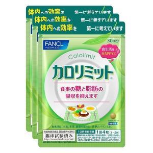 ファンケルカロリミット FANCL 360粒/90日分(60粒×6袋) ダイエット 送料無料