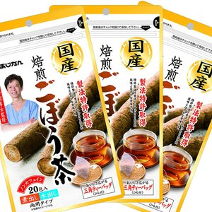 国産焙煎 ごぼう茶 20包×3袋セット あじか...の関連商品1