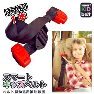 メテオ スマートキッズベルト 1本 METEOR 携帯ベルト型補助装置 幼児 子ども APAC キッ...