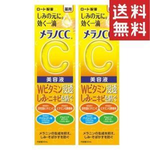 メラノCC 薬用しみ 集中対策 美容液 20ml 医薬部外品 2本セット 送料無料