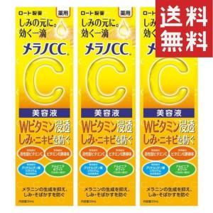メラノCC 薬用しみ 集中対策 美容液 20ml 医薬部外品 3本セット 送料無料