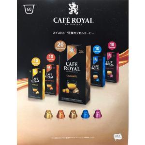 カフェロイヤル ネスプレッソ互換カプセル Cafe Royal 5種類アソート 60カプセル入 送料...