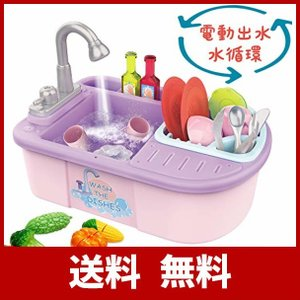 TUGO おままごとおもちゃ 皿を洗いおもちゃ 子供用 流し台 キッチンセット 27点セット ままご...