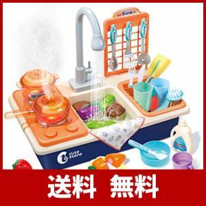 Cute Stone おままごと キッチンセット リアル噴霧 30点セット 皿を洗いおもちゃ 洗濯用...