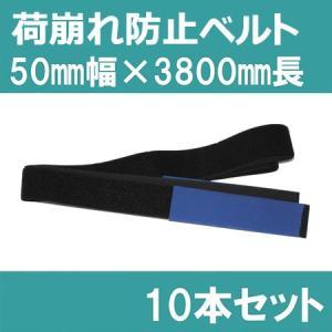 台車結束ベルト  50×3800mm 10本セット|hikkoshishizai