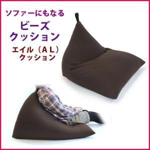 ビーズクッション iFabric エイル(AL)クッション ソファーにもなるビーズクッション ブラウン 座椅子ビーズ|hikkoshishizai