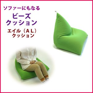 iFabric エイル(AL)クッション ソファーにもなるビーズクッション グリーン|hikkoshishizai
