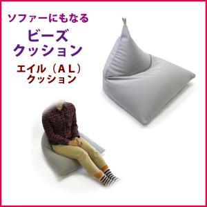 ビーズクッション 一人用ビーズクッション iFabric エイル(AL)クッション ソファーにもなるビーズクッション グレー 枕|hikkoshishizai
