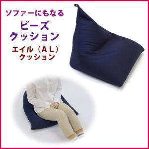 ビーズクッション 一人用クッション iFabric エイル(AL)クッション ソファーにもなるビーズクッション ネイビー|hikkoshishizai