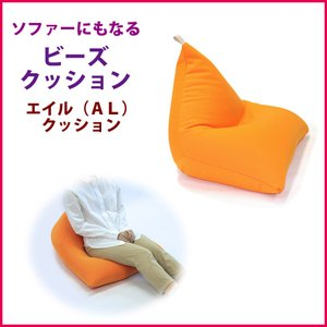 iFabric エイル(AL)クッション ソファーにもなるビーズクッション オレンジ|hikkoshishizai
