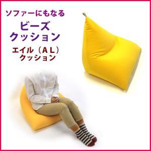 iFabric エイル(AL)クッション ソファーにもなるビーズクッション イエロー|hikkoshishizai