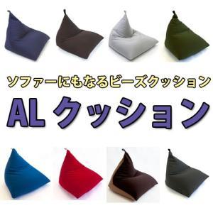 ビーズクッション 一人用ビーズクッション iFabric エイル(AL)クッション ソファーにもなるビーズクッション 枕|hikkoshishizai