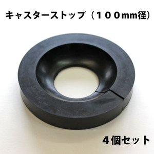 業務用キャスターストップ(キャスター止め) 100mm径 4個入り|hikkoshishizai