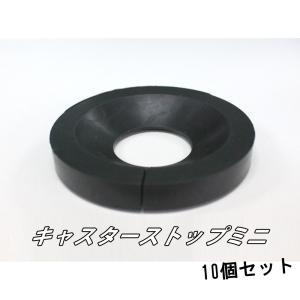 業務用キャスターストップミニ(キャスター止め) 75mm径 10個入り 送料無料|hikkoshishizai