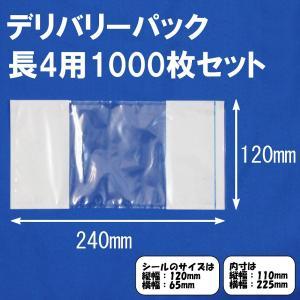 デリバリーパック 長4用 120×240mm 1000枚セット|hikkoshishizai
