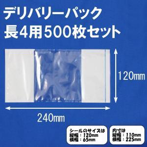 デリバリーパック 長4用 120×240mm 500枚セット|hikkoshishizai