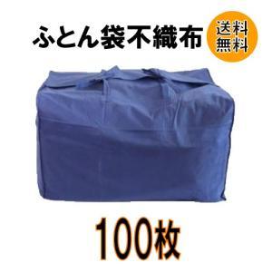 布団袋(不織布)バンドあり100枚入り ふとん袋 引っ越し用|hikkoshishizai